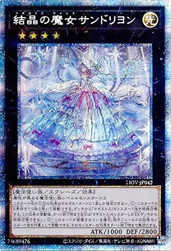 遊戯王 LIOV-JP042 結晶の魔女サンドリヨン (日本語版 プリズマティックシークレットレア) ライトニング・オーバードライブ