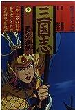 三国志―カラーコミックス (9)