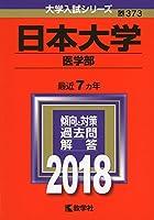日本大学(医学部) (2018年版大学入試シリーズ)