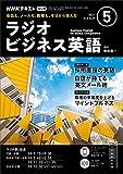 NHKラジオ ラジオビジネス英語 2021年 5月号 [雑誌] (NHKテキスト)