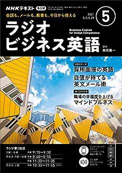 [NHK出版 日本放送協会]のNHKラジオ ラジオビジネス英語 2021年 5月号 [雑誌] (NHKテキスト)