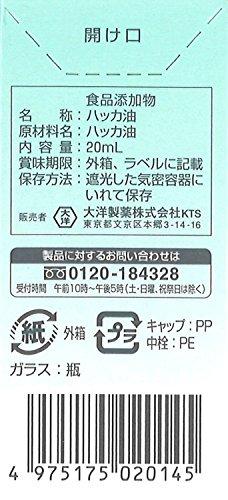 食品添加物ハッカ油20mL
