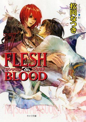 FLESH & BLOOD 17 (キャラ文庫)の詳細を見る