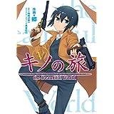 キノの旅5 the Beautiful World (電撃コミックスNEXT)