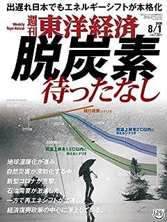 週刊東洋経済 2020年8/1号 [雑誌](脱炭素 待ったなし)