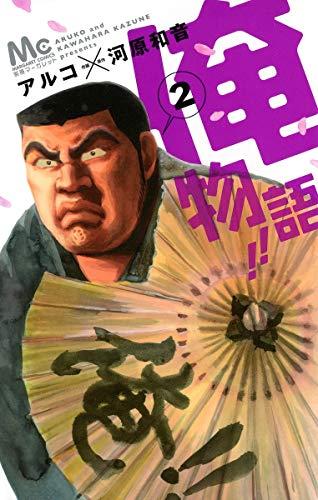 俺物語!! 2 (マーガレットコミックス)の詳細を見る