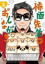 怖面先生のおしながき コミック 1-2巻セット
