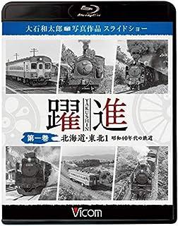 躍進 第一巻〈北海道・東北① 昭和40年代の鉄道〉ブルーレイで見る写真集 大石和太郎写真作品 スライドショー【Blu-ray Disc】
