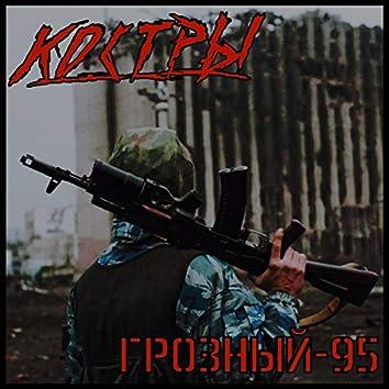 Грозный-95