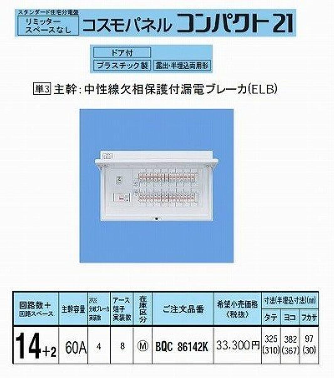 関係ない事前感じパナソニック(Panasonic) 住宅用分電盤 コンパクト21 BQR86142