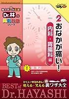 Dr.林の笑劇救急シリーズ 2.おなかが痛い!<内科・胃腸科>編/ケアネットDVD