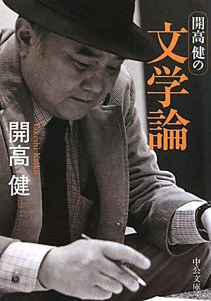 開高健の文学論 (中公文庫)