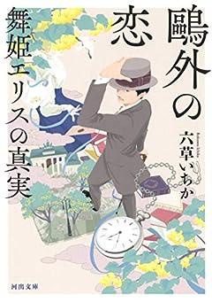 鴎外の恋 舞姫エリスの真実 (河出文庫 ろ 1-1)