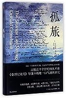 The Strange Last Voyage of Donald Crowhurst (Chinese Edition)