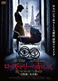 ローズマリーの赤ちゃん≪完全版≫[DVD]
