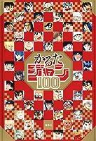 かるたジャン100 (コミックス)