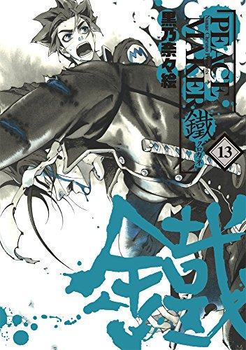 PEACE MAKER 鐵 13 (マッグガーデンコミックス Beat'sシリーズ)