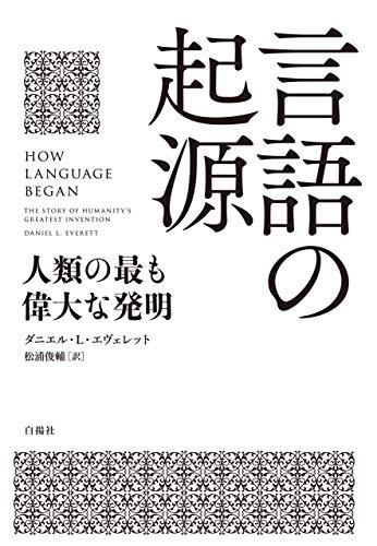 言語の起源