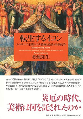 転生するイコン―ルネサンス末期シエナ絵画と政治・宗教抗争― / 松原 知生
