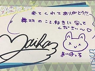 STU48 森下舞羽 1/15 日本武道館 来場者記念直筆サインメッセージカード...