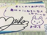 STU48 森下舞羽 1/15 日本武道館 来場者記念直筆サインメッセージカード