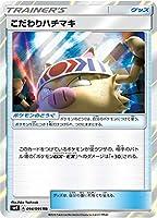 ポケモンカードゲーム SM9 094/095 こだわりハチマキ ポケモンのどうぐ (TR トレーナーズレア) 拡張パック タッグボルト