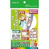 コクヨ タックインデックス(はがせる)大・赤枠10枚×5