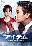 アイテム~運命に導かれし2人 DVD-SET2