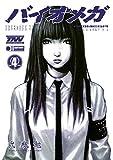 BIOMEGA 4 (ヤングジャンプコミックス)