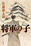 将軍の子 (文春e-book)