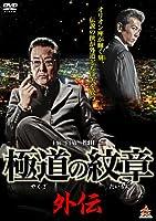 極道の紋章外伝 [DVD]