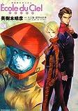 機動戦士ガンダムエコール・デュ・シエル 10―天空の学校 (角川コミックス・エース 6-19)