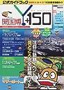 「開国博Y150」公式ガイドブック―153日間超詳細ガイド