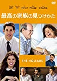 最高の家族の見つけかた [DVD]