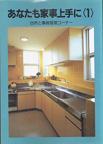 あなたも家事上手に 1 台所と事務整理コーナーの詳細を見る