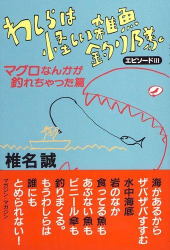 わしらは怪しい雑魚釣り隊 エピソード3(マグロなんかが釣