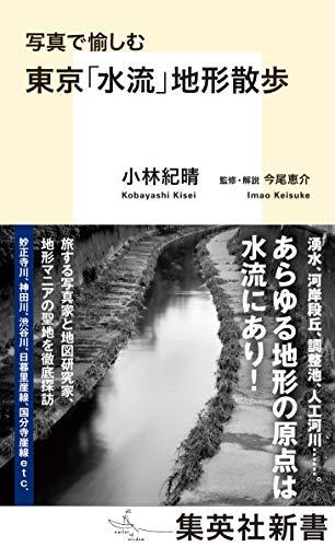写真で愉しむ 東京「水流」地形散歩 (集英社新書)