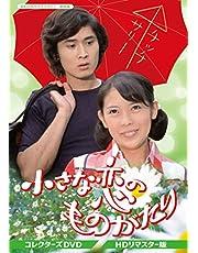 小さな戀のものがたり コレクターズDVD <HDリマスター版> 【昭和の名作ライブラリー 第85集】