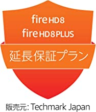 【Fire HD 8, Fire HD 8 Plus用】 延長保証・事故保証プラン (2年・落下・水濡れ等の保証付き)