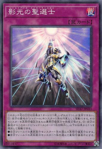 遊戯王 SD37-JP033 影光の聖選士 (日本語版 スーパーレア) STRUCTURE DECK - リバース・オブ・シャドール -