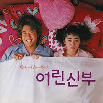 Young Bride (Original Movie Soundtrack)
