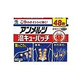 【第3類医薬品】アンメルツ温キューパッチ 48枚