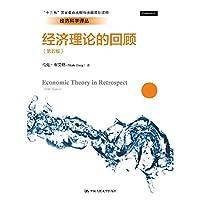 经济理论的回顾(第五版)/经济科学译丛