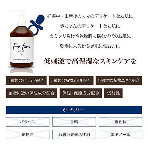 magicnumber(マジックナンバー)『ForFamBodymilkフォーファムボディミルク』
