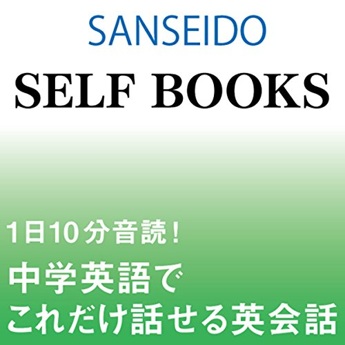 『Self Booksシリーズ 1日10分音読! 中学英語でこれだけ話せる英会話』のカバーアート