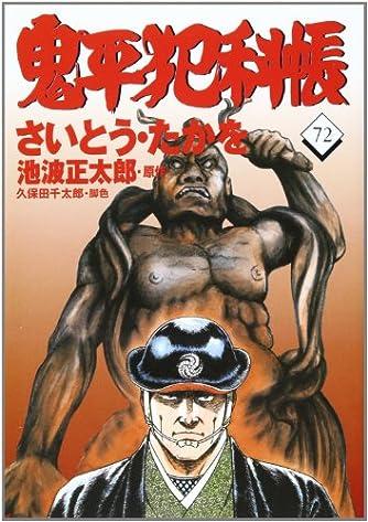 コミック 鬼平犯科帳 (72) (文春時代コミックス)
