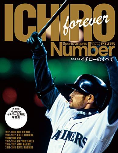 Number PLUS 「永久保存版 イチローのすべて」 (Sports Graphic Number PLUS(スポーツ・グラフィック ナンバープラス)) (文春e-book)