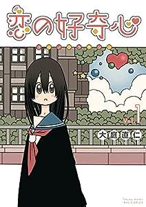 恋の好奇心(1)【電子限定特典ペーパー付き】 (RYU COMICS)
