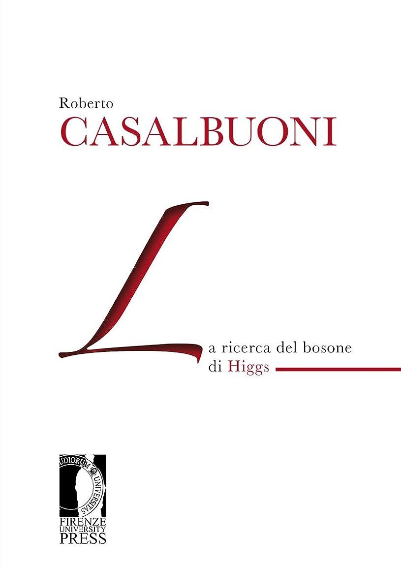 ピザ神秘デコードするLa ricerca del bosone di Higgs (Italian Edition)