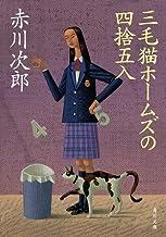 表紙: 三毛猫ホームズの四捨五入 「三毛猫ホームズ」シリーズ (角川文庫) | 赤川 次郎